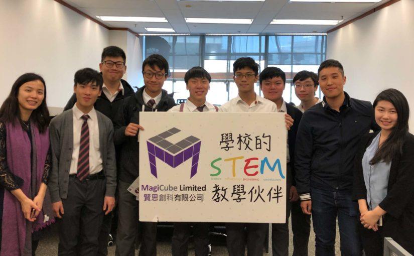 DBS students visit MagiCube