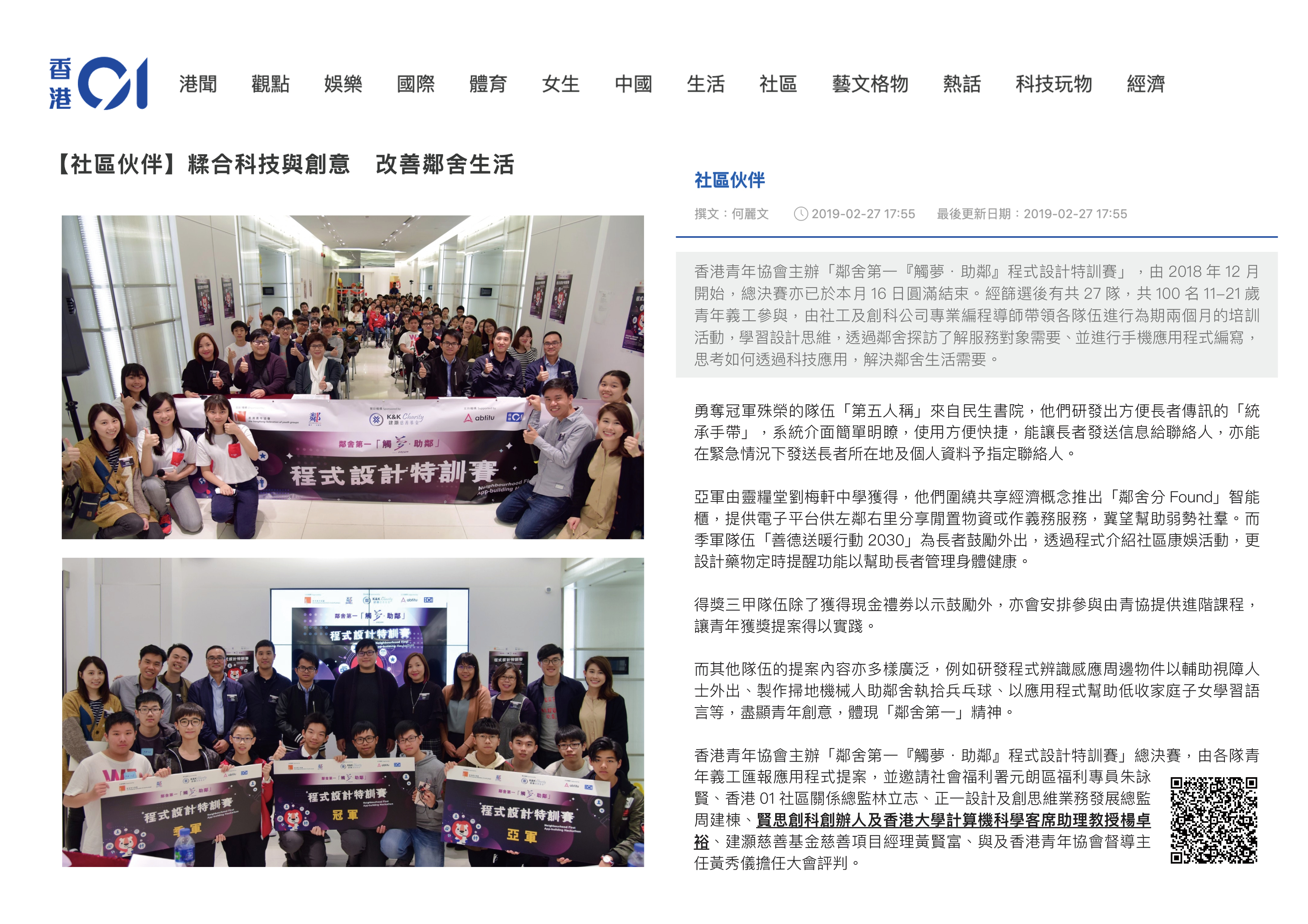 MagiCube Leo Being Judge in HKFYP's app competition reported by HK01