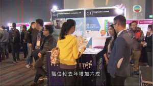 MagiCube Una HKSTP Career Expo 2019 - reported by TVB