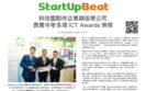 """MagiCube Una Receiving HKICT Gold Award reported by """"StartupBeat"""" of HKEJ"""