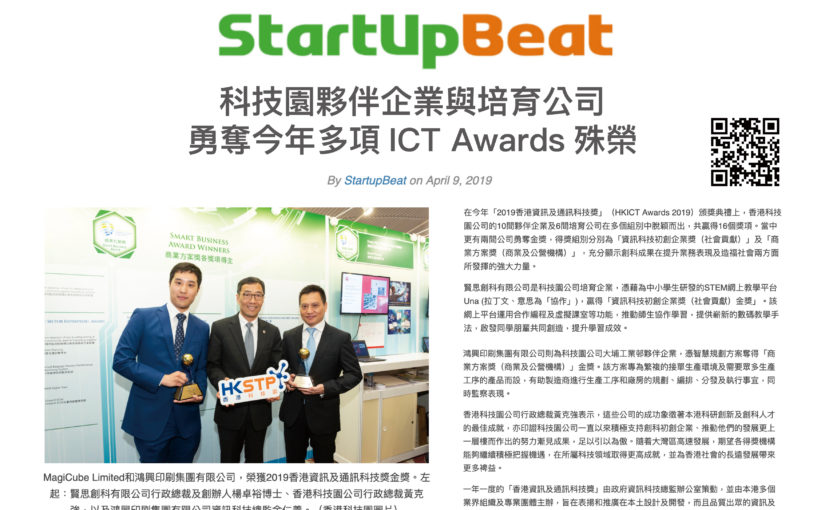 "MagiCube Una Receiving HKICT Gold Award reported by ""StartupBeat"" of HKEJ"