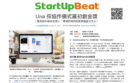 """MagiCube Una Interviewed by """"StartupBeat"""" of HKEJ"""
