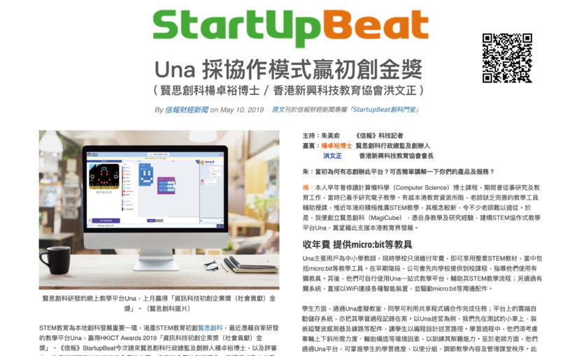 "MagiCube Una Interviewed by ""StartupBeat"" of HKEJ"