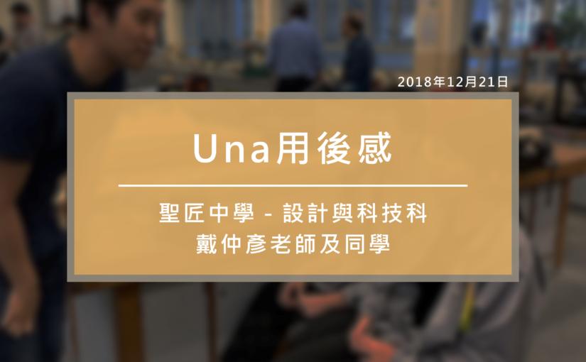 Una Teacher sharing on using Una Platform #5 | SKH Holy Carpenter Secondary School (Reproduce)