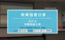 Una Teacher sharing on using Una Platform #9 | AiTLE and Munsang College (H.K. Island)