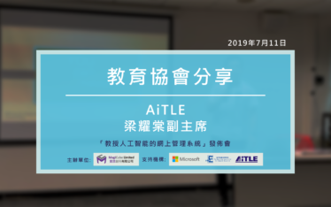 Una Teacher sharing on using Una Platform #9 | AiTLE and Munsang College (H.K. Island)
