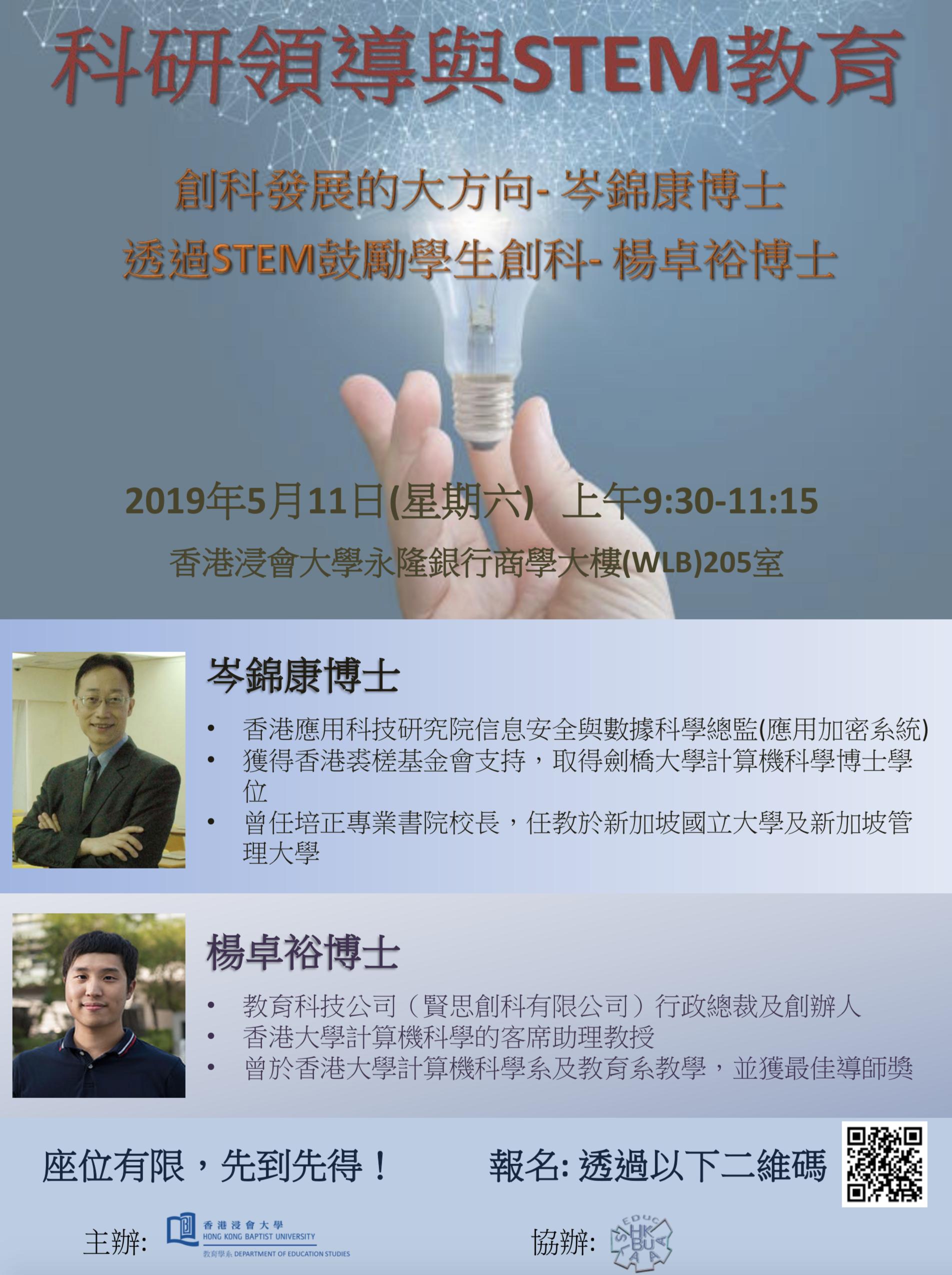 MagiCube Una Sharing in HKBU
