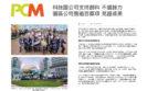 MagiCube Una Media Coverage by PCM
