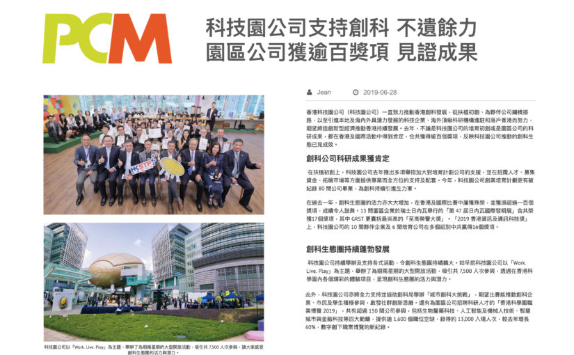 MagiCube Una Media Coverage by PCM