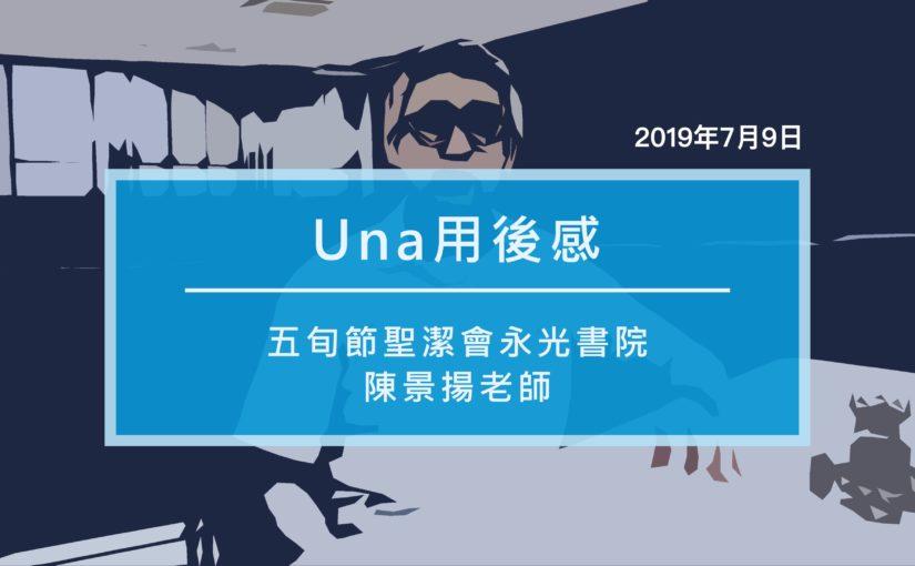 Una Teacher sharing on using Una Platform #7 | P.H.C. Wing Kwong College