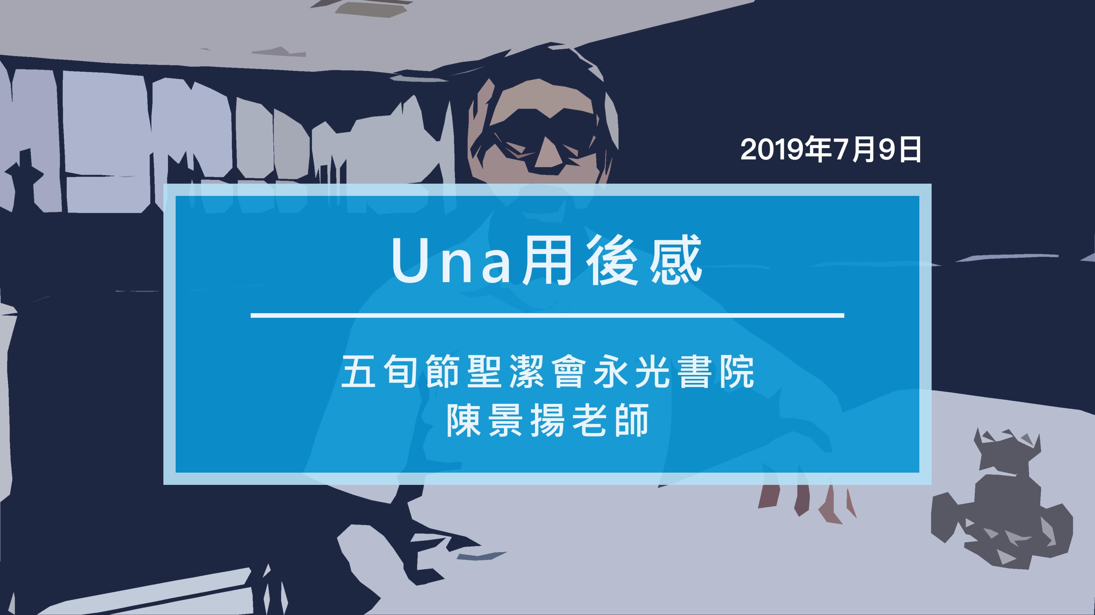 Una Teacher sharing on using Una Platform #7   P.H.C. Wing Kwong College