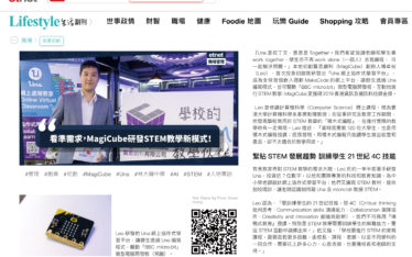 MagiCube Una Interviewed by ETNET at Lam Tai Fai College