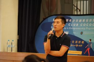 MagiCube Una Dr. Leo sharing in HKSKH BISHOP HALL SECONDARY SCHOOL (STEP ONE)