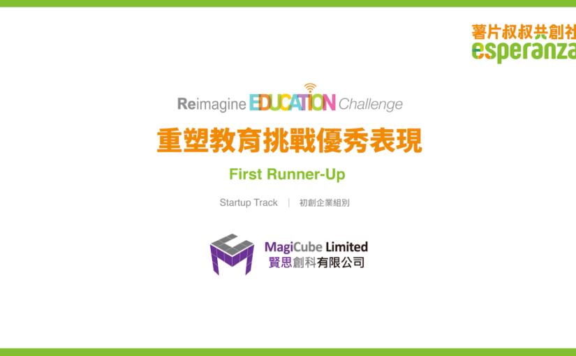 MagiCube Una First Runner-up in Reimagine Education Challenge