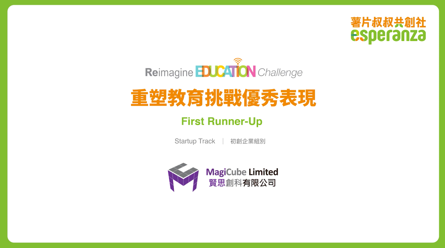 MagiCube Una First Runner-up in Reimagine Education Challenge