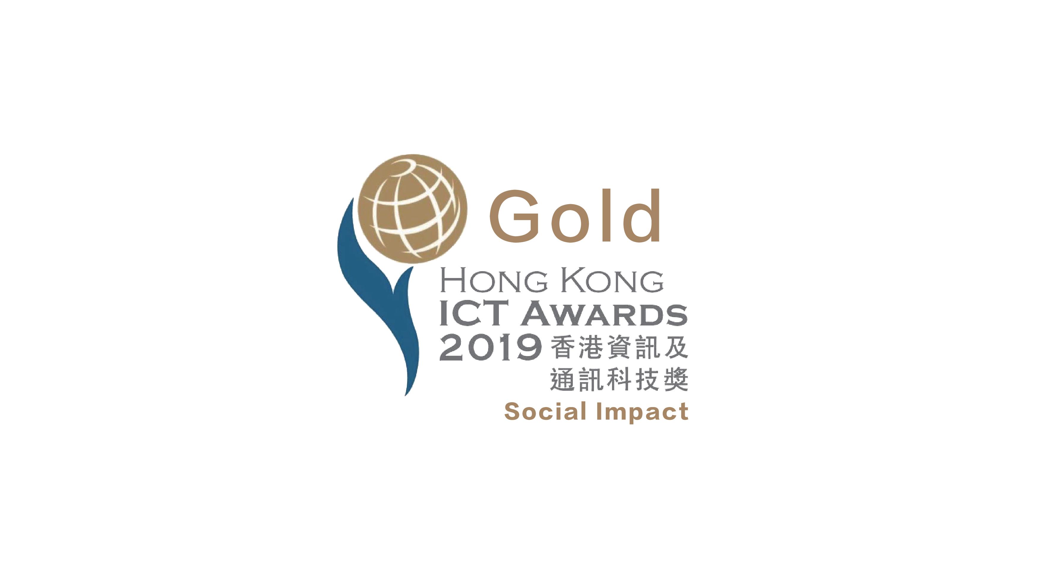 Hong Kong ICT Startup Awards 2019 Gold Award (Social Impact)